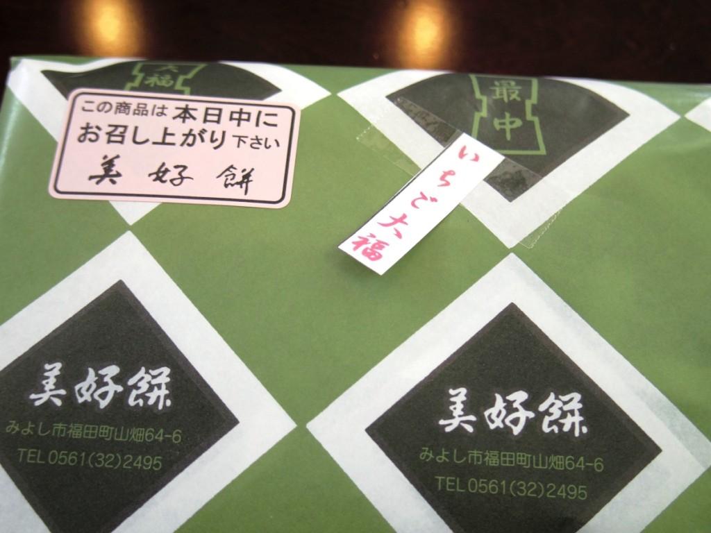 いちご大福-008