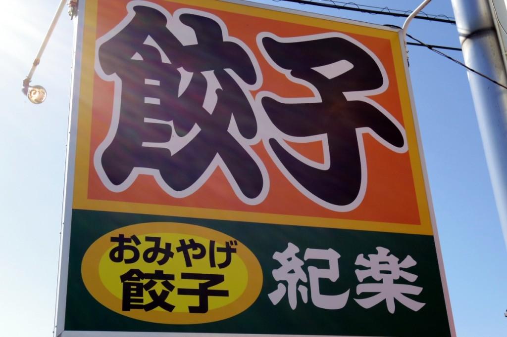 浜名湖-045