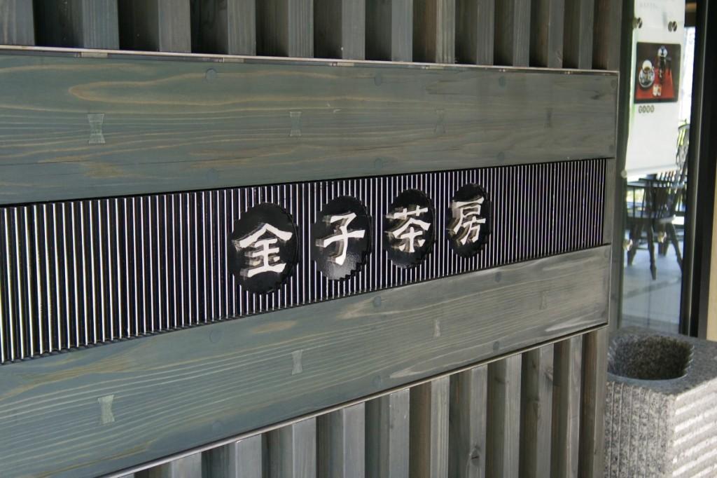 金子茶房-071