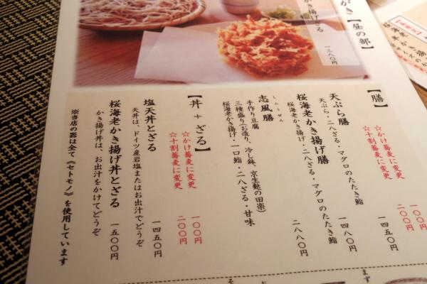 2014_1025志庵(蕎麦)0004