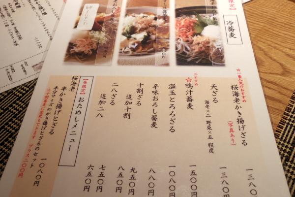 2014_1025志庵(蕎麦)0005