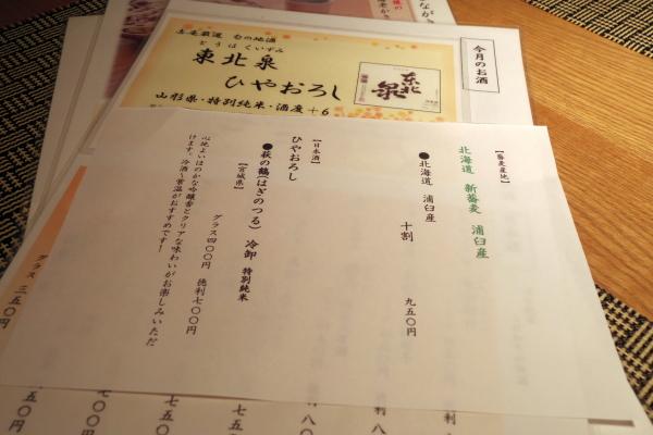 2014_1025志庵(蕎麦)0013