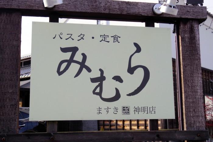 恵那五平餅-041