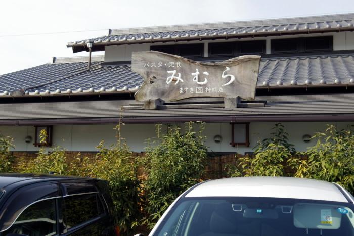 恵那五平餅-040
