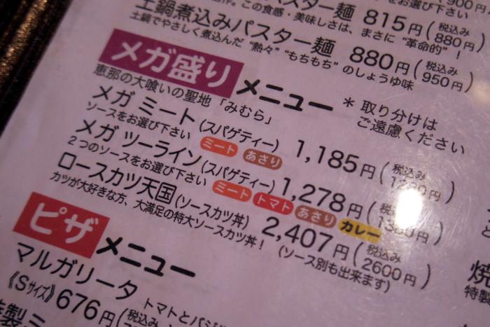 恵那五平餅-025