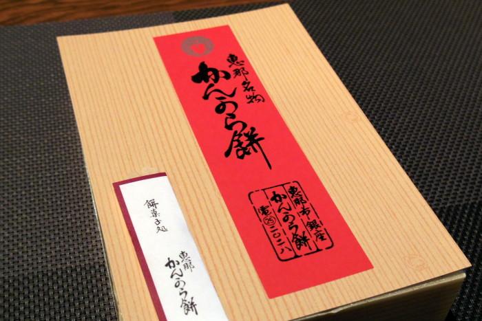 恵那五平餅-050