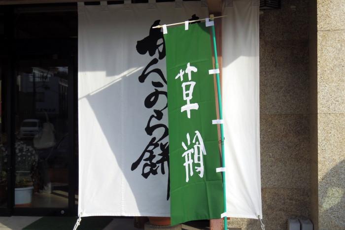 恵那五平餅-042
