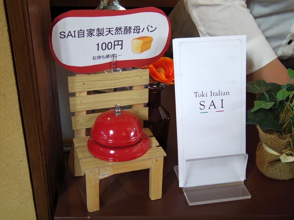 sai-toki-53